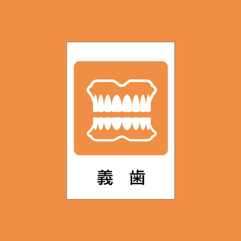 義歯のピクトグラム