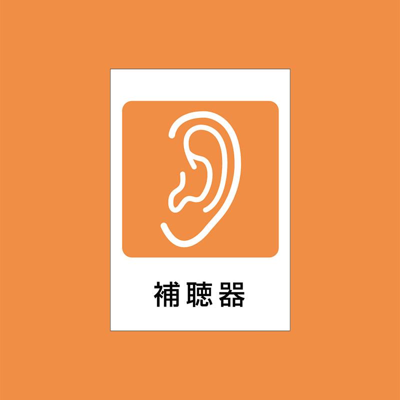 補聴器のピクトグラム