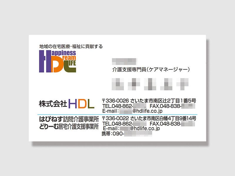 株式会社HDL名刺デザイン
