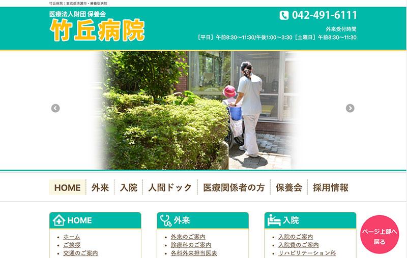 竹丘病院PC