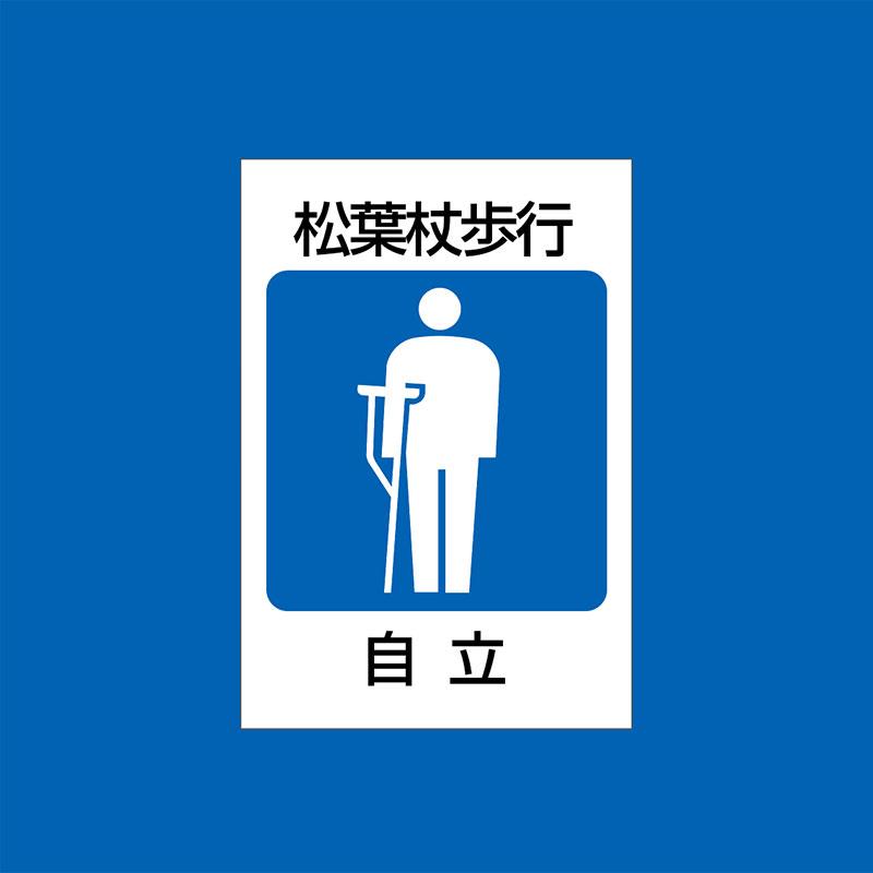松葉杖歩行・自立