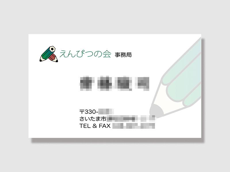 えんぴつの会事務局名刺デザイン