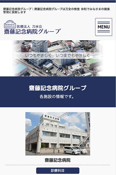 齋藤記念病院スマホ